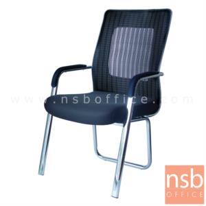 B04A189:เก้าอี้รับแขกขาตัวซีหลังเน็ต  รุ่น Sarah (ซาร่า) ขาเหล็กชุบโครเมี่ยม