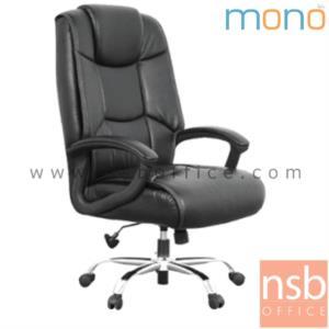 B01A509:เก้าอี้ผู้บริหาร รุ่น Tailflower (เทลฟลาวเวอร์)  ขาเหล็กชุบโครเมี่ยม
