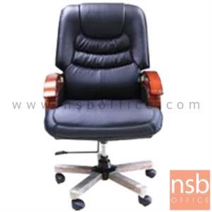B25A132:เก้าอี้ผู้บริหารหนัง PD รุ่น ERICACEAE (เอริคาซี)  โช๊คแก๊ส ขาเหล็ก