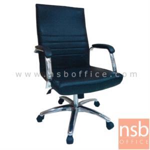 B26A077:เก้าอี้สำนักงาน รุ่น RNC-407M  โช๊คแก๊ส มีก้อนโยก ขาอลูมิเนียม