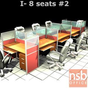 A04A094:ชุดโต๊ะทำงานกลุ่ม 8 ที่นั่ง   ขนาดรวม 488W*122D cm. พร้อมพาร์ทิชั่นครึ่งกระจกขัดลาย
