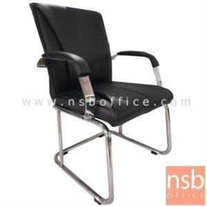 B05A151:เก้าอี้รับแขกขาตัวซี รุ่น HKS-047/B  ขาเหล็กชุบโครเมี่ยม