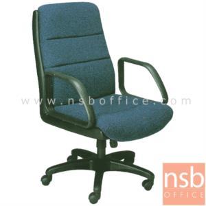 B03A345:เก้าอี้สำนักงาน รุ่น SCV-021  โช๊คแก๊ส มีก้อนโยก ขาพลาสติก