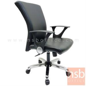 B03A491:เก้าอี้สำนักงาน รุ่น AILEEN (ไอริน)  โช๊คแก๊ส มีก้อนโยก ขาเหล็กชุบโครเมี่ยม