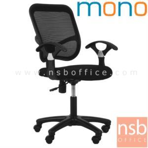 B26A072:เก้าอี้สำนักงานหลังเน็ต รุ่น MN/A  โช๊คแก๊ส มีก้อนโยก ขาพลาสติก