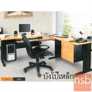 โต๊ะผู้บริหารตัวแอลหัวโค้ง 2 ลิ้นชัก  รุ่น SR-1202 ขนาด 180W1*180W2 cm.  ขาเหล็ก สีเชอร์รี่-ดำ