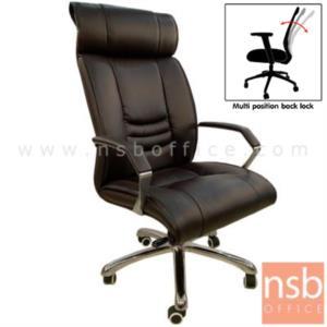 B01A489:เก้าอี้ผู้บริหาร รุ่น Denver (เดนเวอร์)  โช๊คแก๊ส ขาอลูมิเนียม