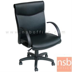 B26A008:เก้าอี้สำนักงาน รุ่น PE-2021M  โช๊คแก๊ส ขาพลาสติก