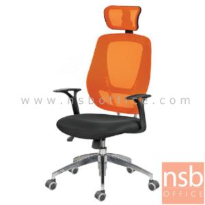 B24A119:เก้าอี้ผู้บริหารหลังเน็ต รุ่น SR-LP321H  โช๊คแก๊ส มีก้อนโยก ขาเหล็กชุบโครเมี่ยม