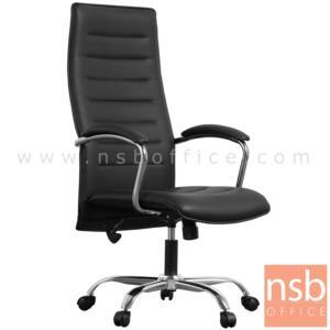 B01A479:เก้าอี้ผู้บริหาร รุ่น MN-SOL  โช๊คแก๊ส มีก้อนโยก ขาเหล็กชุบโครเมี่ยม