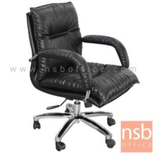 B03A479:เก้าอี้สำนักงาน  รุ่น H-E150  โช๊คแก๊ส มีก้อนโยก ขาเหล็กชุบโครเมี่ยม