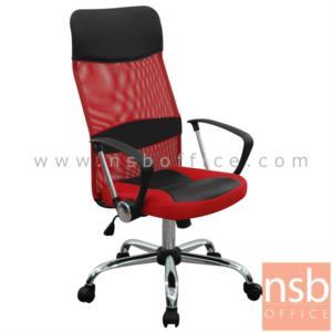 B24A198:เก้าอี้ผู้บริหารหลังเน็ต รุ่น SR-MD122  โช๊คแก๊ส มีก้อนโยก ขาเหล็กชุบโครเมี่ยม