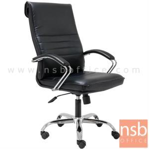 B01A235:เก้าอี้ผู้บริหาร รุ่น PL-031H   โช๊คแก๊ส มีก้อนโยก ขาเหล็กชุบโครเมี่ยม