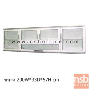 G07A097:ตู้แขวนลอยอลูมิเนียม หน้าบานกระจกใส กว้าง 200 ซม.