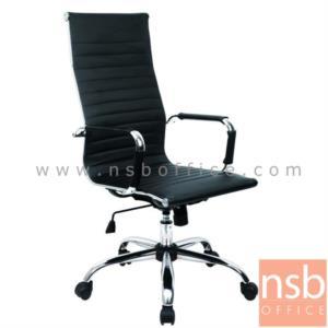 B01A382:เก้าอี้ผู้บริหาร รุ่น JH-02  โช๊คแก๊ส มีก้อนโยก ขาเหล็กชุบโครเมี่ยม