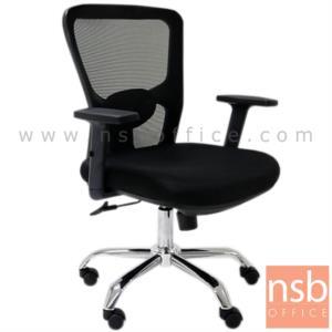 B24A251:เก้าอี้สำนักงานหลังเน็ต รุ่น PL-166C  โช๊คแก๊ส มีก้อนโยก ขาเหล็กชุบโครเมี่ยม