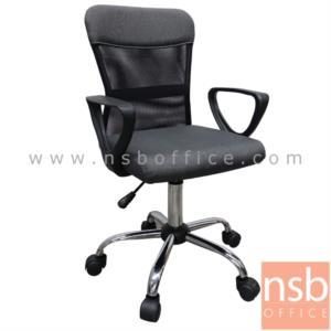 B28A093:เก้าอี้สำนักงานหลังเน็ต รุ่น SRTR-3  โช๊คแก๊ส มีก้อนโยก ขาเหล็กชุบโครเมี่ยม