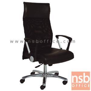 B24A140 :เก้าอี้ผู้บริหารหลังเน็ต รุ่น รุ่น PT-2651D  โช๊คแก๊ส มีก้อนโยก ขาอลูมิเนียม