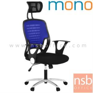 B24A185:เก้าอี้ผู้บริหารหลังเน็ต รุ่น ZOKO/H  โช๊คแก๊ส มีก้อนโยก ขาอลูมิเนียม