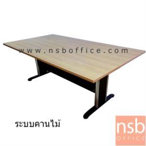 A22A011:โต๊ะประชุมทรงสี่เหลี่ยม  ขนาด 180W ,200W ,240W cm. ระบบคานไม้ ขาเหล็กตัวที