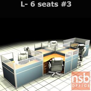 A04A120:ชุดโต๊ะทำงานกลุ่มตัวแอล 6 ที่นั่ง   ขนาดรวม 610W*246D cm. พร้อมพาร์ทิชั่นครึ่งกระจกขัดลาย