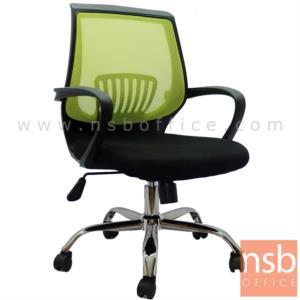 B24A189:เก้าอี้สำนักงานหลังเน็ต รุ่น Lauv (เลาฟ์)  โช๊คแก๊ส มีก้อนโยก ขาเหล็กชุบโครเมี่ยม