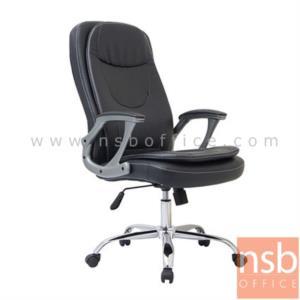 B01A472:เก้าอี้ผู้บริหาร รุ่น UOR-AH921   โช๊คแก๊ส มีก้อนโยก ขาเหล็กชุบโครเมี่ยม