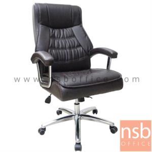 B01A465:เก้าอี้ผู้บริหาร รุ่น SRLP136    โช๊คแก๊ส มีก้อนโยก ขาเหล็กอลูมิเนียม