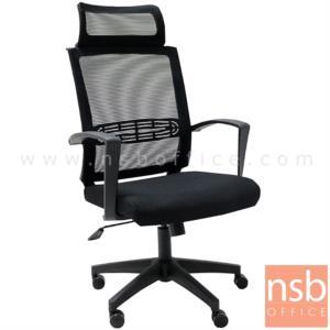 B28A113:เก้าอี้ผู้บริหารหลังเน็ต  รุ่น PL-1009  โช๊คแก๊ส มีก้อนโยก ขาพลาสติก