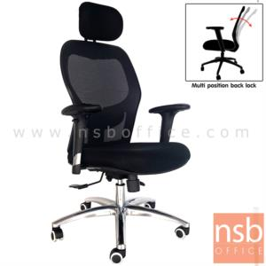 B28A119:เก้าอี้ผู้บริหารหลังเน็ต รุ่น Mimosa-X  โช๊คแก๊ส มีก้อนโยก ขาอลูมิเนียม