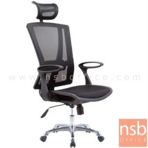 B24A018:เก้าอี้ผู้บริหารหลังเน็ต รุ่น ME-45685  โช๊คแก๊ส มีก้อนโยก ขาเหล็กชุบโครเมี่ยม