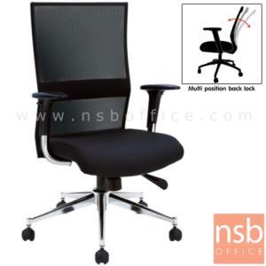 B28A002:เก้าอี้ผู้บริหารหลังเน็ต รุ่น 2-NM  โช๊คแก๊ส มีก้อนโยก ขาเหล็กชุบโครเมี่ยม