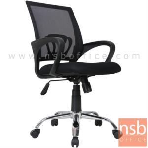 B28A094:เก้าอี้สำนักงานหลังเน็ต รุ่น Carnell (คาร์เนล)  โช๊คแก๊ส มีก้อนโยก ขาเหล็กชุบโครเมี่ยม
