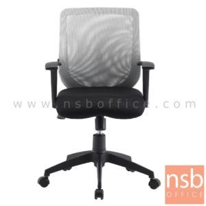 B24A166:เก้าอี้สำนักงานหลังเน็ต รุ่น CH-6987-1  โช๊คแก๊ส มีก้อนโยก ขาพลาสติก