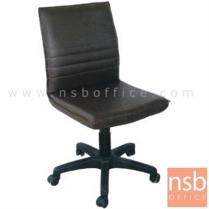 B03A381:เก้าอี้สำนักงาน รุ่น LEG-EL400B ไม่มีท้าวแขน