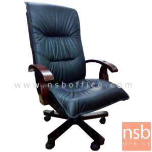 B25A038:เก้าอี้ผู้บริหารหนังแท้ รุ่น 901H-L2  โช๊คแก๊ส มีก้อนโยก ขาไม้