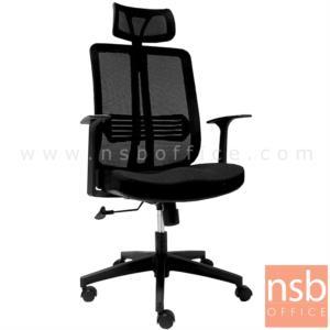 B28A111:เก้าอี้ผู้บริหารหลังเน็ต รุ่น PL-3309A  โช๊คแก๊ส มีก้อนโยก ขาพลาสติก