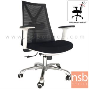 B24A238:เก้าอี้สำนักงานหลังเน็ต รุ่น SP-SW66  มีก้อนโยก ขาอลูมิเนียม