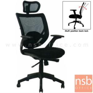 B24A073:เก้าอี้ผู้บริหารหลังเน็ต รุ่น TM-AM2H โช๊คแก๊ส มีก้อนโยก ขาพลาสติก โช๊คแก๊ส มีก้อนโยก ขาพลาสติก