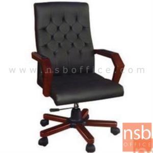 B25A118:เก้าอี้ผู้บริหารหนัง PU รุ่น GD-PR523  โช๊คแก๊ส มีก้อนโยก ขาไม้