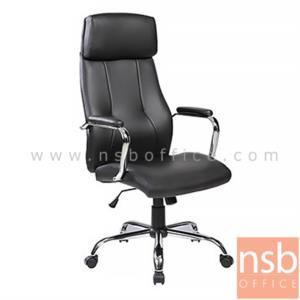 B01A523:เก้าอี้ผู้บริหาร รุ่น Nelson (เนลสัน)  โช๊คแก๊ส ก้อนโยก ขาเหล็กชุบโครเมี่ยม