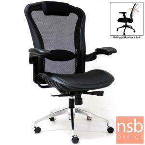 B24A033:เก้าอี้ผู้บริหารหลังเน็ต รุ่น EX-USSEL-801  โช๊คแก๊ส มีก้อนโยก ขาเหล็กชุบโครเมี่ยม