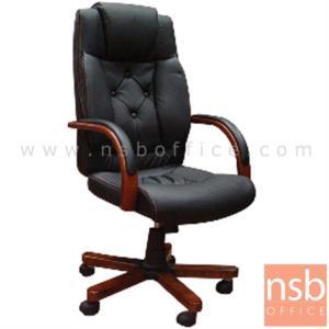 B25A081:เก้าอี้ผู้บริหารหนัง PU รุ่น ID-AH2   ขาไม้