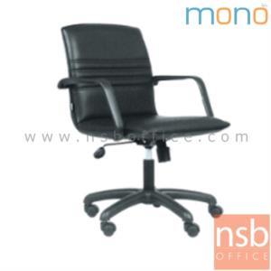 B03A498:เก้าอี้สำนักงาน รุ่น Peony (พีโอนี) โช๊คแก๊ส ก้อนโยก