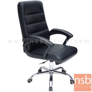 B01A496:เก้าอี้ผู้บริหาร รุ่น VISCARIA (เวสกาเรีย)  โช๊คแก๊ส มีก้อนโยก ขาเหล็กชุบโครเมี่ยม
