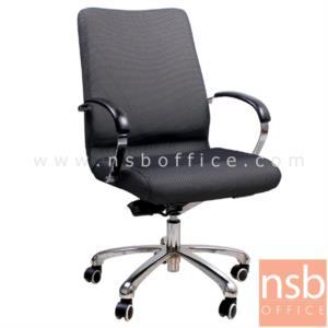 B03A268:เก้าอี้สำนักงาน รุ่น PE-EXT-3811M  มีก้อนโยก ขาเหล็กชุบโครเมี่ยม