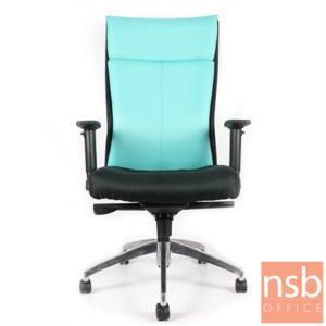 B01A525:เก้าอี้ผู้บริหาร รุ่น Maximus (แม็กซิมัส)  โช๊คแก๊ส มีก้อนโยก ขาเหล็ก