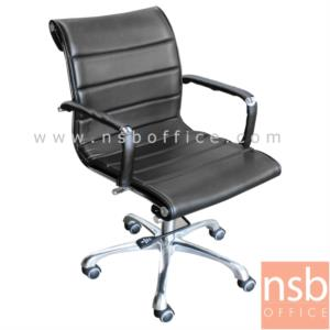 B03A375:เก้าอี้สำนักงาน รุ่น Spectrum (สเปกตรัม)  โช๊คแก๊ส ขาเหล็กชุบโครเมี่ยม