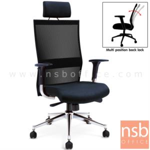 B28A001:เก้าอี้ผู้บริหารหลังเน็ต รุ่น 1-NM  โช๊คแก๊ส มีก้อนโยก ขาเหล็กชุบโครเมี่ยม