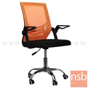 B24A284:เก้าอี้สำนักงานหลังเน็ต รุ่น Landis (แลนดิส)  โช๊คแก๊ส ขาเหล็กชุบโครเมี่ยม
